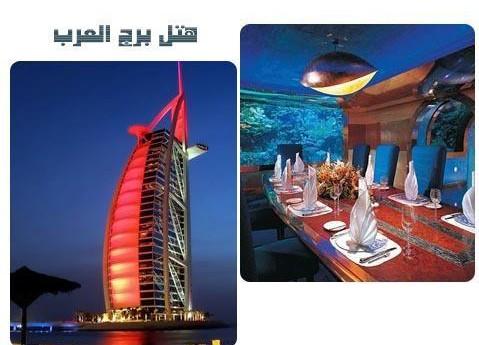 مستند ساخت هتل برج العرب